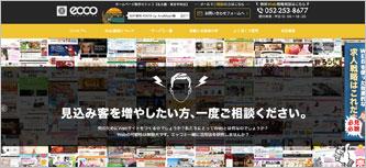 株式会社エッコ公式サイト