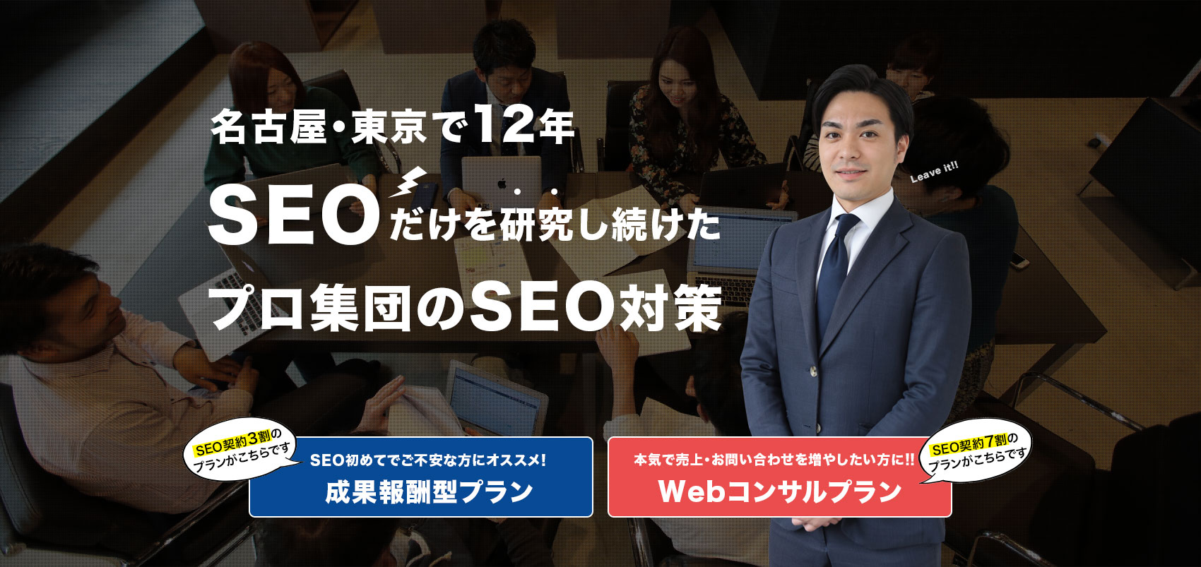 名古屋・東京で12年SEOだけを研究し続けたプロ集団のSEO対策