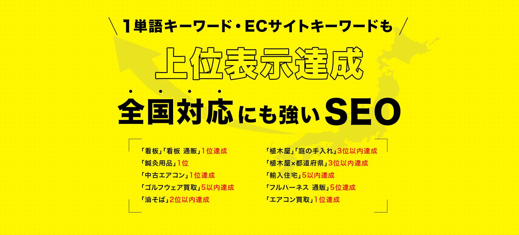1単語キーワード・ECサイトキーワードも上位表示達成 全国対応にも強いSEO