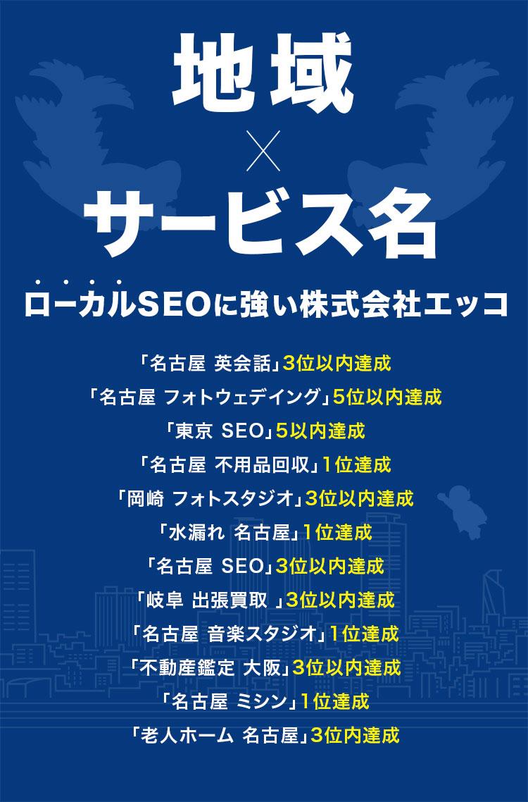 地域 × サービス名 ローカルSEOに強い株式会社エッコ