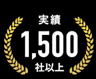 実績1,500社以上