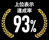 上位表示達成率 93%