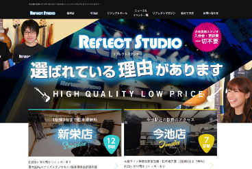 リフレクトスタジオ様HP画像