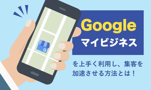 Googleマイビジネス活用